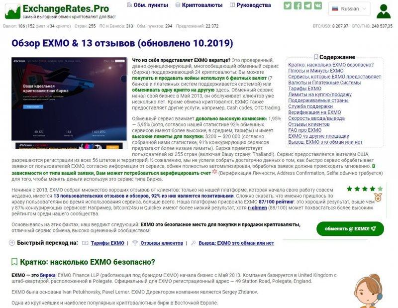 Screenshot_Exch--RU.jpg